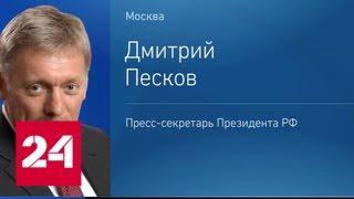 Кремль: Порошенко подписался под тем, что Россия не агрессор - Россия 24