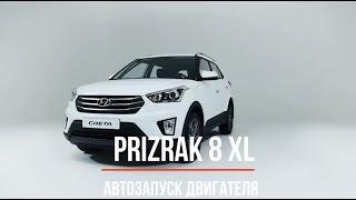 Hyundai Creta 2018 & Prizrak 8XL - видеоинструкция по установке