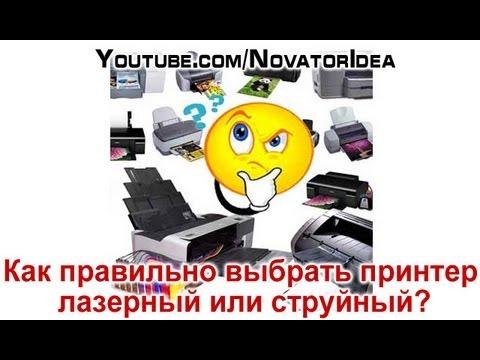 Видео как выбрать лазерный МФУ