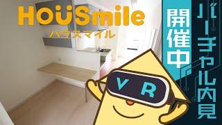 庄町 アパート 1DKの動画説明