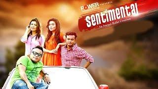 Sentimental - By Mishu Sabbir -  Comedy Eid Drama - 2016
