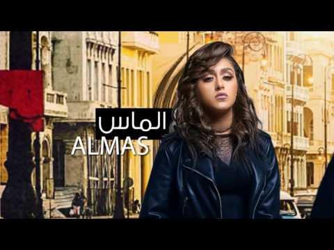 download lagu Almas Ft. Khaled Alhaneen  Gareeda Bela Khabar Teaser gratis