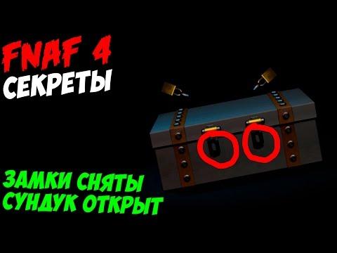 Five Nights At Freddy's 4 - ЗАМКИ СНЯТЫ,СУНДУК ОТКРЫТ?