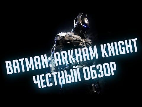 Batman: Arkham Knight - ЧЕСТНЫЙ ОБЗОР. Темные и светлые стороны / Batman: Arkham Knight Review