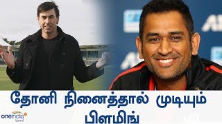 Dhoni Will Stay Till 2019 World Cup, Says Stephen Fleming - Oneindia Tamil