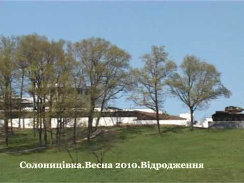 СОЛОНИЦЕВКА 10.mpg