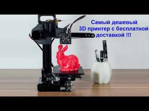 Какой 3д принтер купить на алиэкспресс