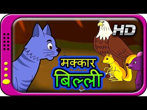 Makkaar billi - Hindi story for children with moral   Panchatantra Kahaniya   Short Stories for Kids thumbnail