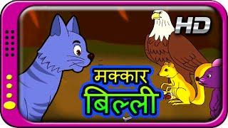 Makkaar billi - Hindi story for children with moral   Panchatantra Kahaniya   Short Stories for Kids