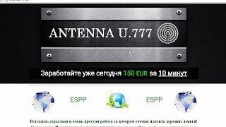 """Глеб Шелест, ESPP, """"ANTENNA U.777"""" и заработок 150 EUR  за 10 минут. Честный отзыв."""