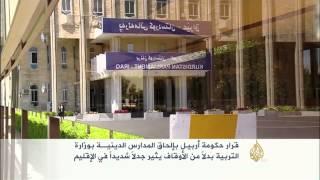 حكومة أربيل تقرر إلحاق المدارس الدينية بوزارة التربية