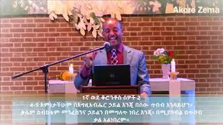 Preaching Dereje Mulatu - Walk with Holly Spirit - AmlekoTube.com