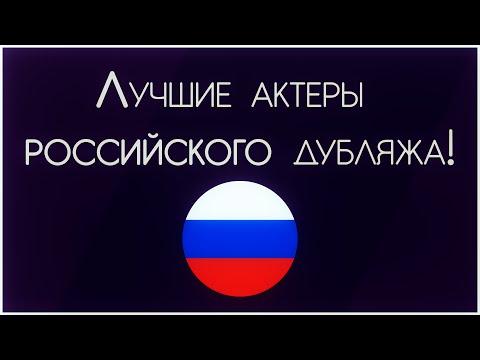 Игровая истина: Актеры российского дубляжа №1