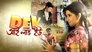Dev I Love You Bengali Film | Watch What Dev's Biggest Fan did for Dev (Deepak Adhikari)