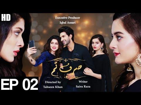 Yeh Ishq Hai - Sirf Tum - Episode 2   Aplus ᴴᴰ   Top Pakistani Dramas thumbnail
