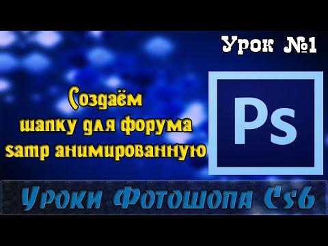 Шапки для форума как сделать - Vdpo85.ru