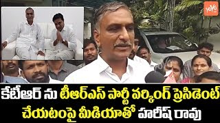 Harish Rao Speak with Media after Meet KTR | KTR As TRS Party Working President | CM KCR