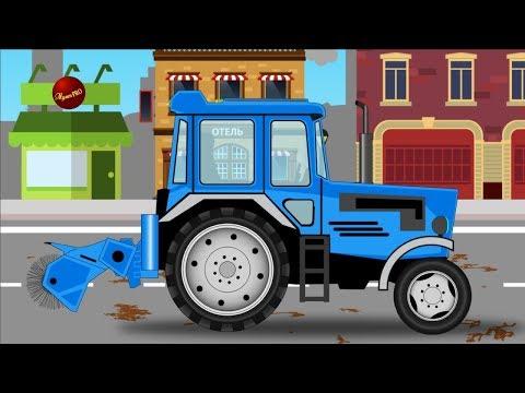 Мультики про машинки. Трактор. Строительная техника для малышей.