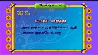 Thirukural Arathuppal - kadavul vazhthu - Agara mudhala ezhuthellam