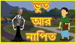 ভুত আর নাপিত | Ghost And The Barber | Moral Stories For Kids | Maha Cartoon TV XD Bangla