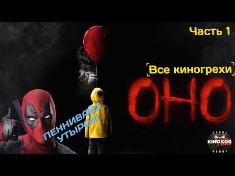 """Все киногрехи """"ОНО"""" (2017), Часть 1"""
