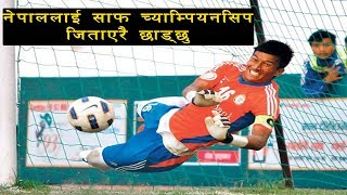 नेपाली फूटबलका सुपरस्टार किरण चेम्जोङ   Kiran Chemjong   Nepali Football Keeper