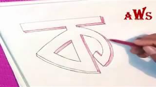 """বাংলা বর্ণমালায় 'ক"""" আর্ট ll  কীভাবে বর্ণ আর্ট করবেন ll How to write Art Bengali  Alphabet KA ll"""