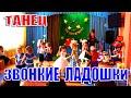 Детский танец Звонкие ладошки mp3