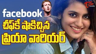 Priya Varrier Gives Big Shock To FaceBook Chief - TeluguOne