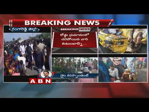 Road Mishap Victim families demands ex gratia to Minister Mahender Reddy | Rangareddy District