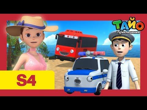 Приключения Тайо сезон 4 l серия 10 Подарок Хане  l тайо маленький автобус на русском