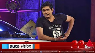 Auto Vision | Sirasa TV | 30th January 2021