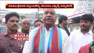 Telangana MLA Vidyasagar Visits Tirumala |  Tirumala News | Mahaa  News