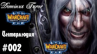 Warcraft 3 The Frozen Throne | Кампания Нежити | Интерлюдия