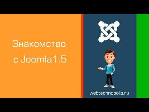 1. Знакомство с Joomla