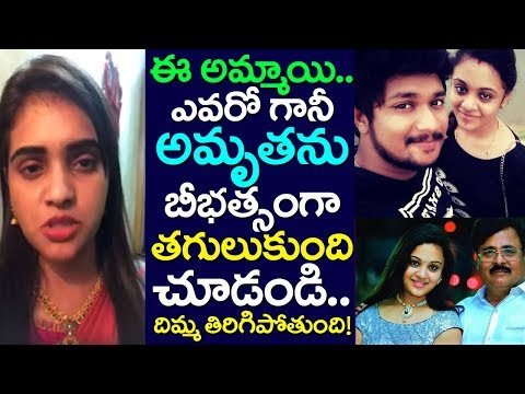 Young Andhra Woman Fires On Amurtha | Pranay | Maruthi Rao