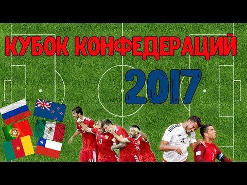 Кубок Конфедерации 2017 в России: открытие турнира первые матчи