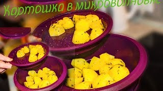 Картошка в микроволновке на пару Пароварка для вторых блюд
