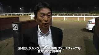 20180621ヒダカソウカップ 松本隆宏調教師
