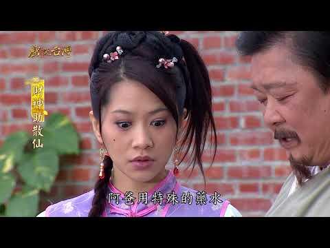 台劇-戲說台灣-財神助散仙-EP 05
