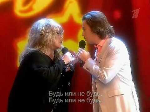 Алла Пугачева и Максим Галкин - Будь Или Не Будь 2008