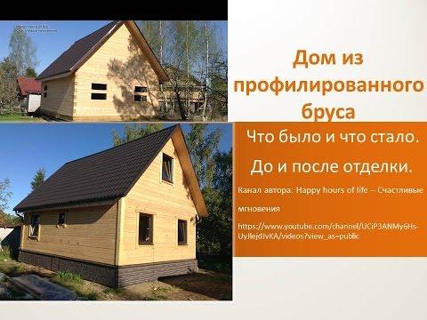 Дом из бруса - до и после полной внутренней отделки. Сравнение.