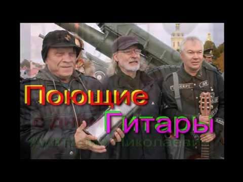 Поющие Гитары поздравляют А.Н.Васильева!