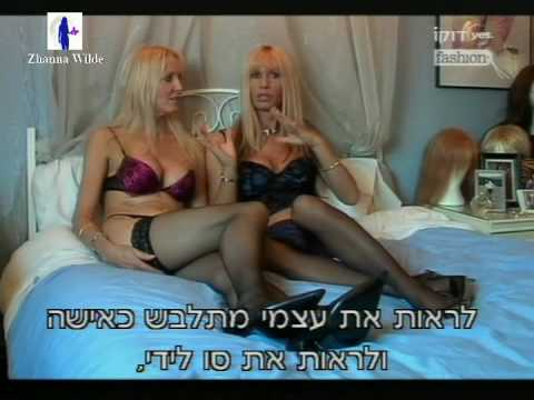 Miss transsexual. (Subtitles Hebrew. Part-1)