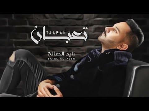 Download زايد الصالح - تعبان حصرياً | 2019 Mp4 baru