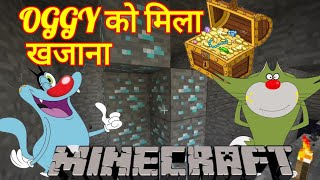 Oggy found treasure in minecraft | minecraft in hindi