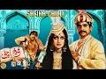 SHEIKH CHILLI (1980) - Rani, SHAHID, CHAKORI, AFZAL AHMAD, ASIF KHAN - OFFICIAL PAKISTANI MOVIE