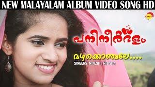മഴക്കൊഞ്ചലേ | Panineerdhalam | New Romantic Album Song HD