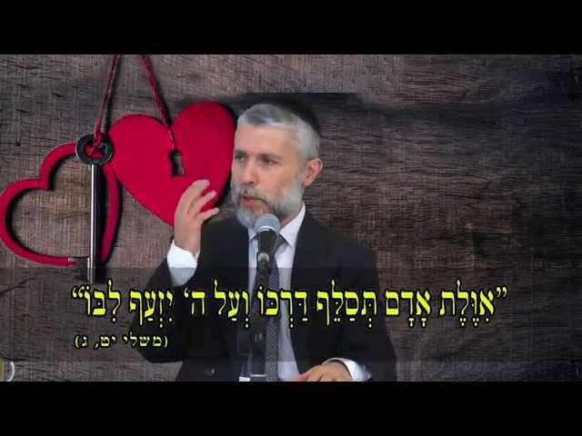 הרב זמיר כהן - סדנה לזוגיות מוצלחת - התמודדות עם קשיים בנישואין