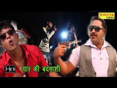 Yaara Ki Badmashi | यार की बदमाशी | Haryanvi Hot Song video